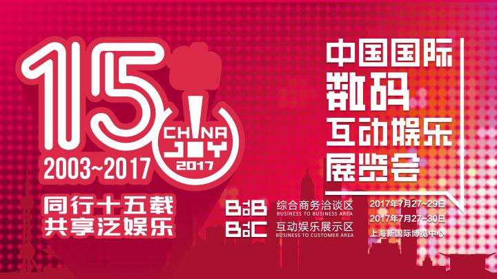 2017ChinaJoyBTOB及同期会议证件购买优惠期即将截止!