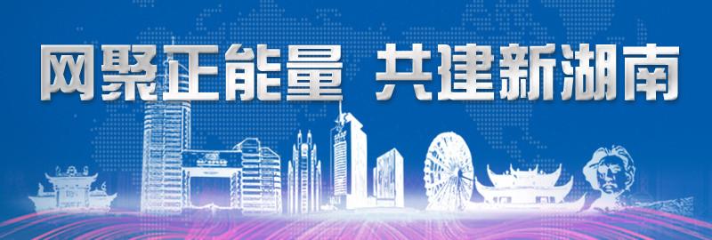 专题丨网聚正能量  共建新湖南