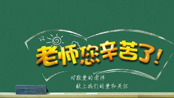 那些年陪伴我们的老师,谢谢您!