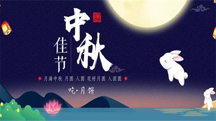 月满中秋,人团圆,假期出游或夜间赏月注意防暑降温