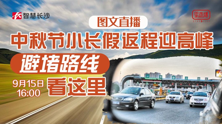 图文直播:中秋节小长假返程迎高峰 避堵路线看这里