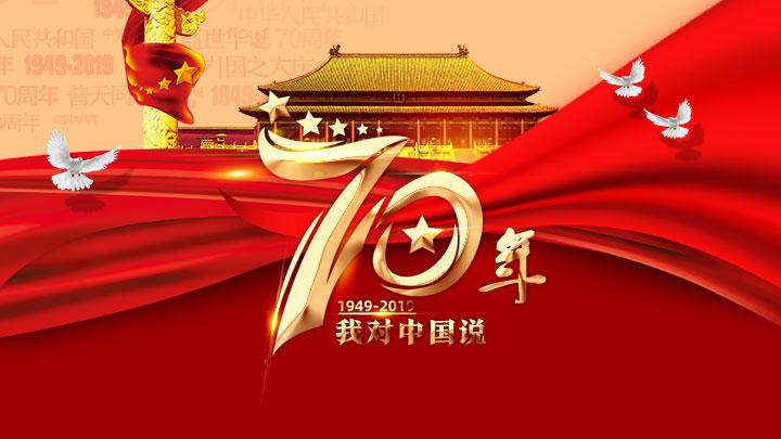 70年,我对中国说