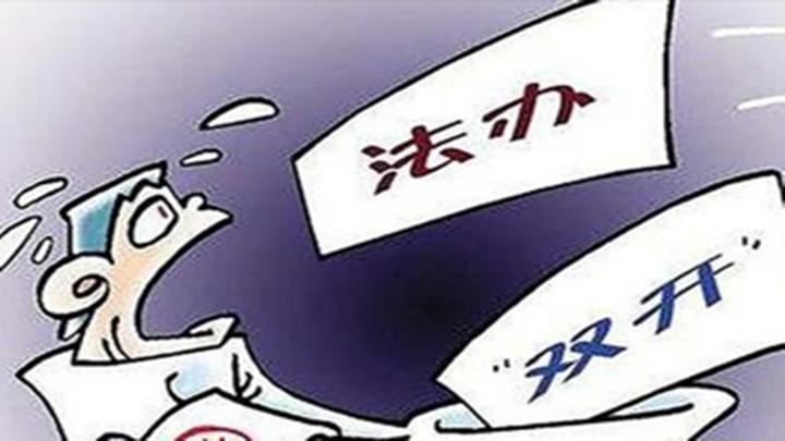 黑河市委原常委、统战部部长郭建华被双开:搞迷信活动