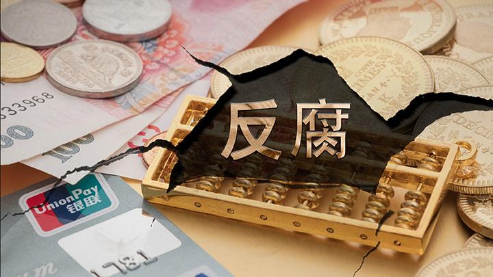 涉案3.17亿元,他成了天津滨海新区涉案金额最大的正处级