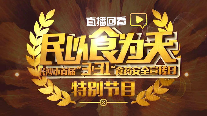"""直播回看:长沙市首届""""3.31食药安全宣传日""""特别节目"""