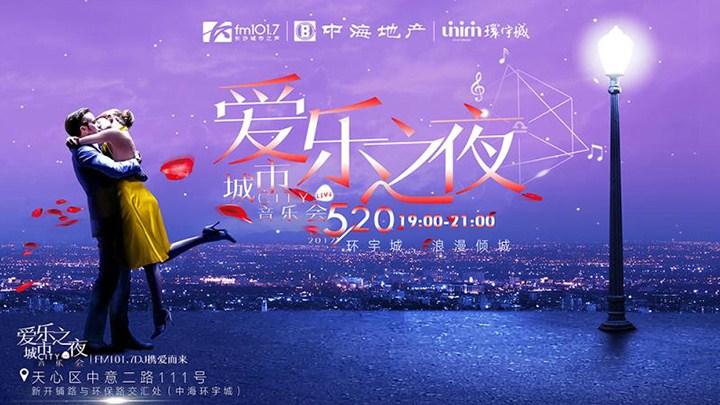 直播回看:中海环宇城·爱乐之夜|城市音乐会