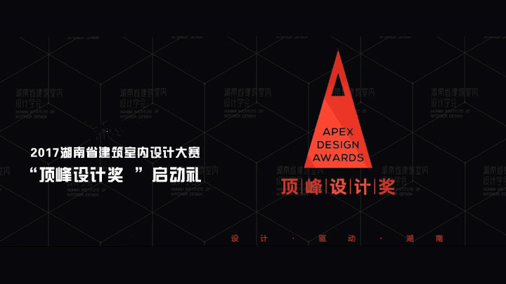 """2017湖南省建筑室内设计大赛——""""顶峰设计奖  """"启动礼"""