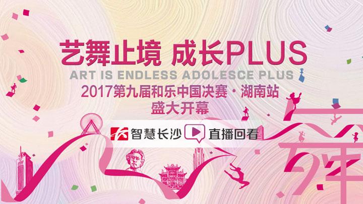 直播回看:2017第九届和乐中国决赛湖南站