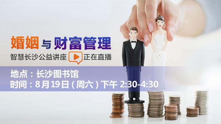 直播回看:《婚姻与财富管理》资深法律人为您详细解答