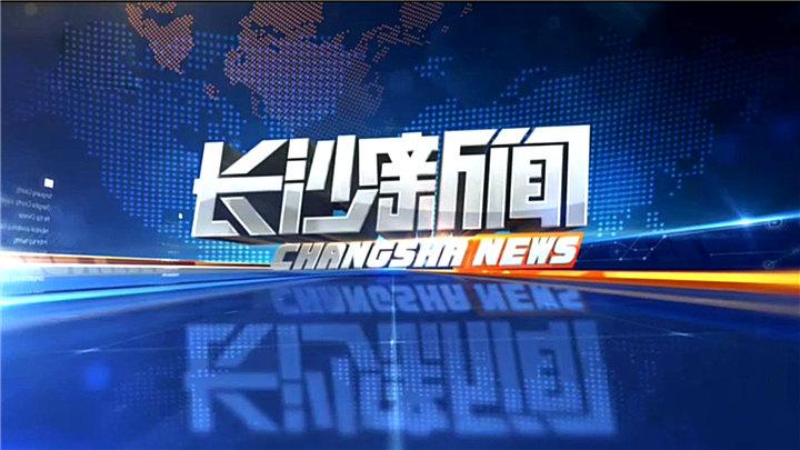 长沙新闻20170823完整版