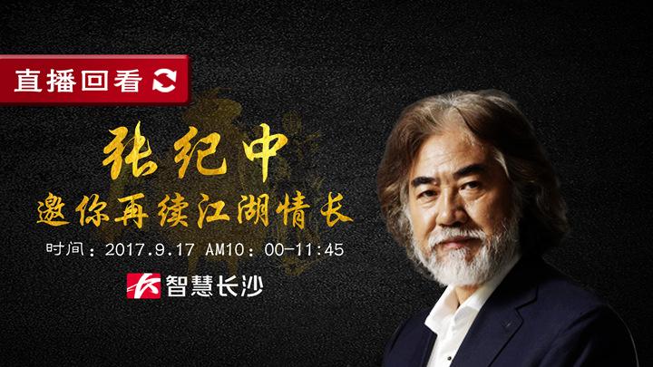 直播回看:张纪中讲述中国武侠文化