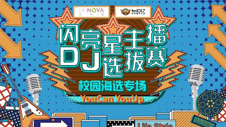DJ选拔赛暨乐和城代言人选拔 湖南师范大学专场