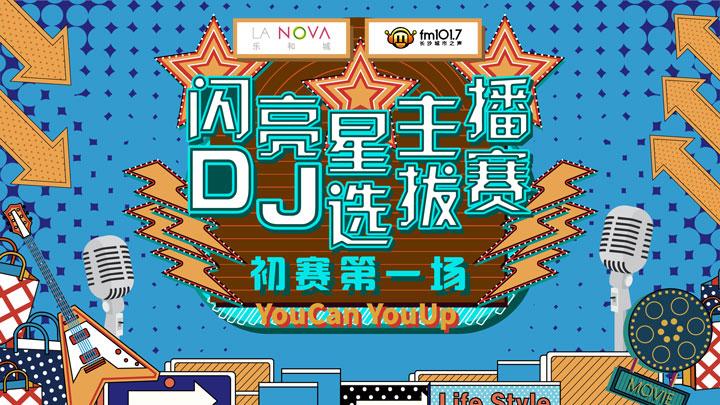 直播回看:乐和城·闪亮星主播DJ选拔赛初赛第一场