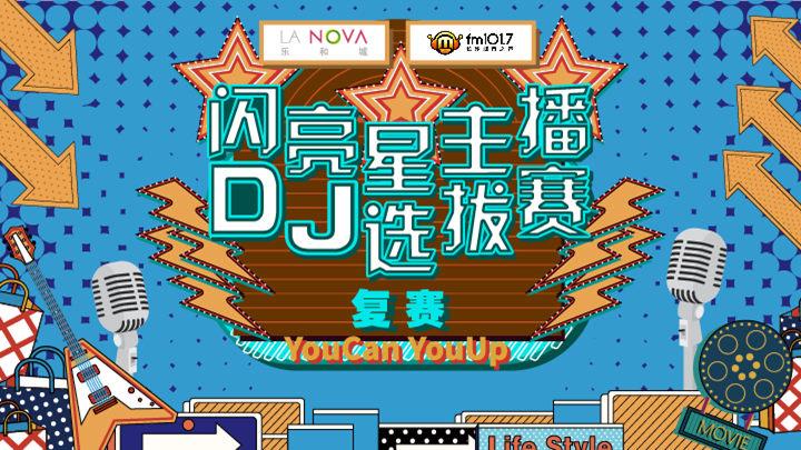 直播回看:乐和城·闪亮星主播DJ选拔赛 复赛