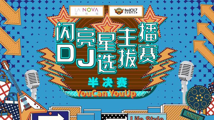 直播回看:乐和城 闪亮星主播DJ选拔赛 半决赛