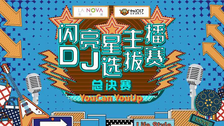 直播回看:乐和城 闪亮星主播DJ选拔赛 总决赛