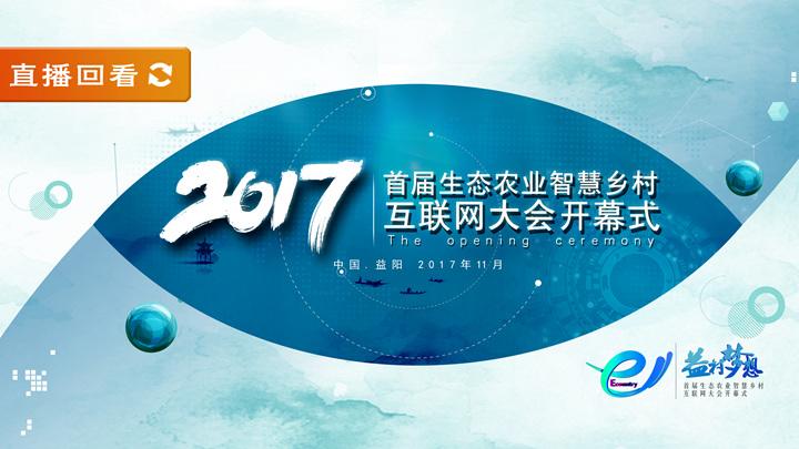 直播回看:2017首届生态农业智慧乡村互联网大会开幕式