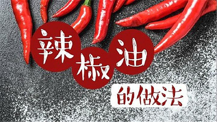 辣椒油的做法|送给爱吃辣的吃货们