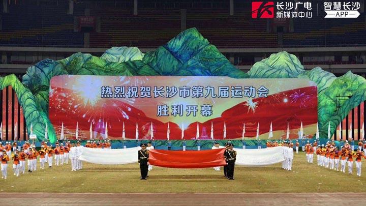 长沙市第九届运动会开幕式