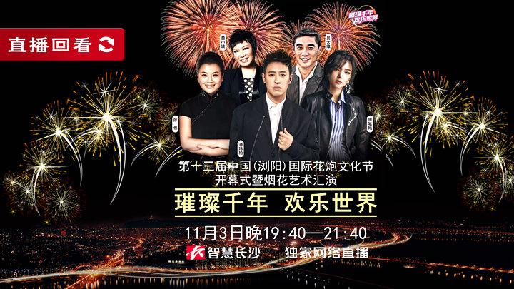 第十三届中国(浏阳)国际花炮文化节开幕式暨烟花艺术汇演