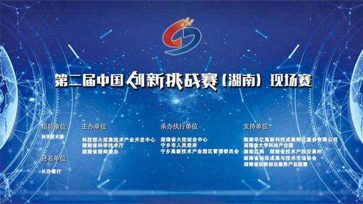 正在直播:第二届创新挑战赛(湖南)现场赛