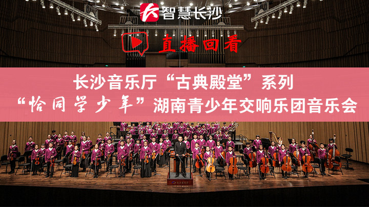 """直播回看:""""恰同学少年""""--湖南青少年交响乐团音乐会"""