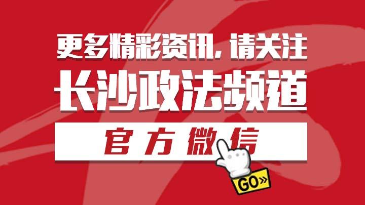 政法频道微信广告