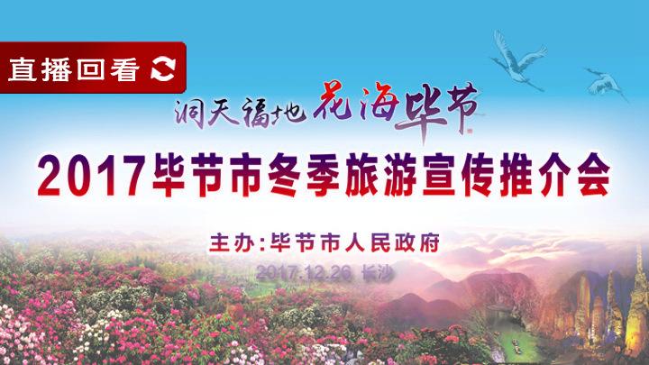 直播回看:洞天福地 花海毕节 2017毕节市冬季旅游宣传推介会