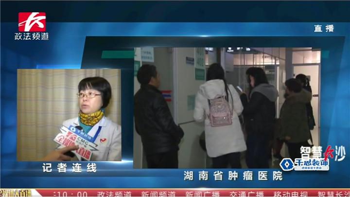 """有数据统计,湖南省每年新增癌症患者10万人,而""""两癌""""发病率居女性恶性肿瘤的前两位。而不少人对于癌症存在认知误区,""""谈癌色变""""成为突出问题。今年,长沙将做好4.6万名适龄妇女两癌筛查,具体情况,直播记者谢腾正在湖南省肿瘤医院。"""