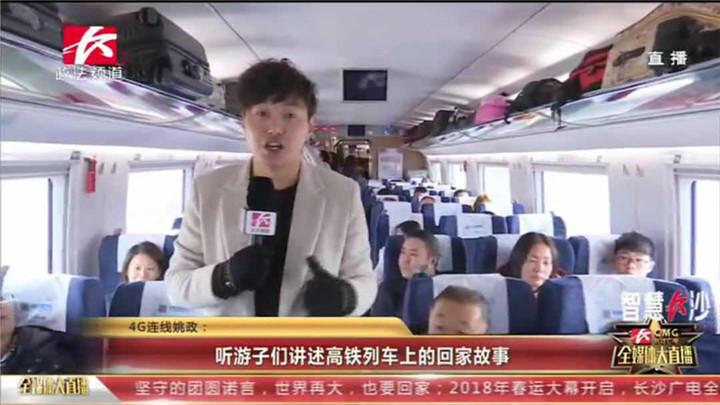 """直播记者姚政登上了一辆开往衡阳的高铁列车,在这场""""春节大迁徙""""中,姚政为我们分享了他的感受。"""