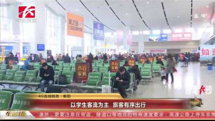 直播记者姚政到了衡阳火车站,那里的人流量还不算太高。