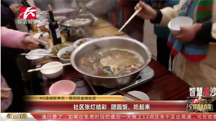 早点儿回家,也就是想早点吃上家人煮的一口热饭,喝一口亲人煲的浓汤。现在已经是十一点多钟了,到了吃中饭的时候了,直播记者张淋杰正在雨花区金地社区,香喷喷的佳肴就要上桌啦。