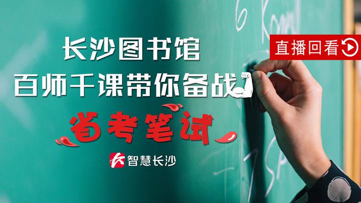 直播回看:长沙图书馆百师千课 带你备战省考笔试