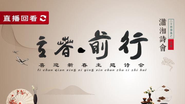 """直播回看:潇湘诗会之24节气""""立春·前行""""诗会"""