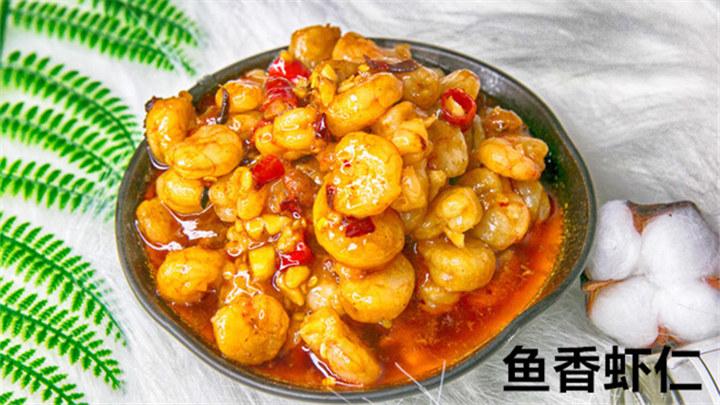 鱼香虾仁|5分钟轻松搞定,好吃到舔盘子!