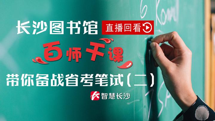 """直播回看:长沙图书馆""""百师千课""""带你备战省考笔试(二)"""