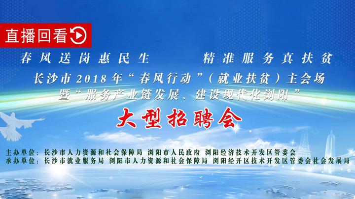 """直播回看:长沙市2018年""""春风行动""""(就业扶贫)主会场暨建设现代化浏阳"""