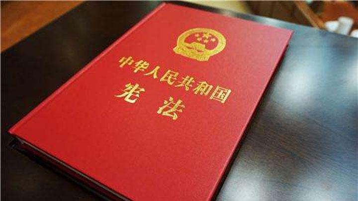 王晨作关于《中华人民共和国宪法修正案(草案)》的说明(摘要)