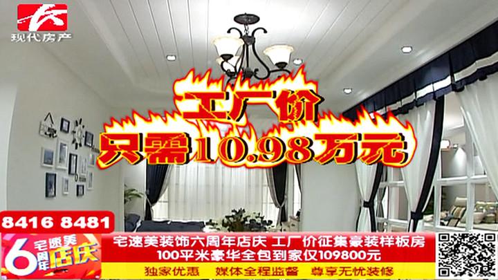 宅速美装饰三湘行  半价征集豪装样板房 100平米豪华全包到家仅109800元