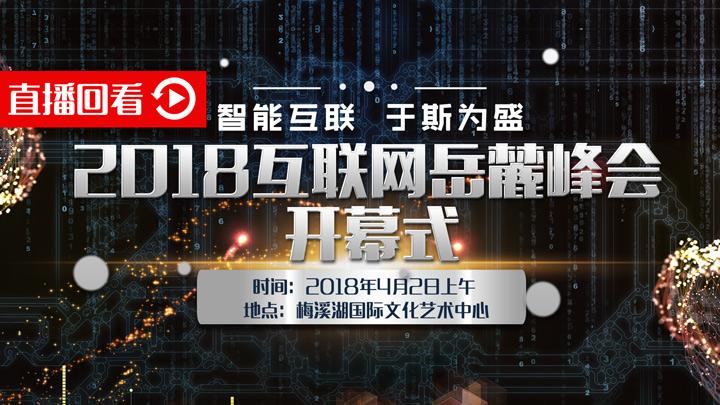 直播回看:2018互联网岳麓峰会开幕式