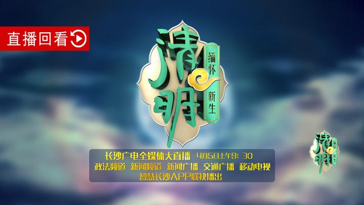 直播回看:长沙广电全媒体大直播《相约中国节 清明》