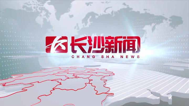 长沙新闻20180410完整版