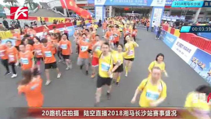 20路机位拍摄,陆空直播2018湘马长沙站赛事盛况