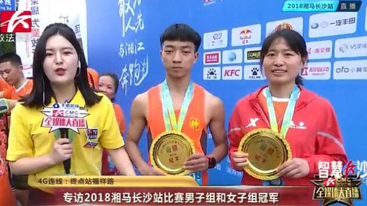专访2018湘马长沙站比赛男子组和女子组冠军