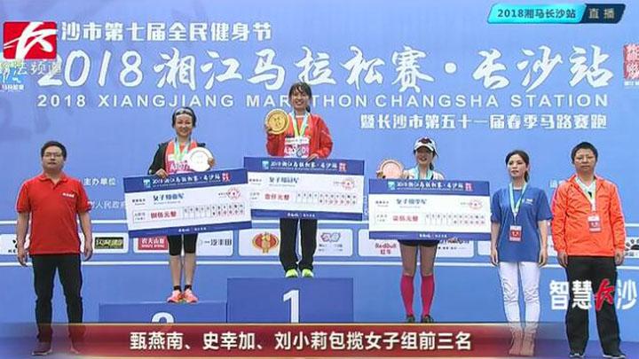 甄燕南、史幸加、刘小莉包揽女子组前三名