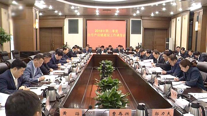 全市产业链建设工作调度会召开 胡衡华胡忠雄出席
