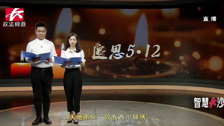 十年前的今天,四川汶川发生里氏8级地震,这是一个让全中国都难以忘记的悲痛时刻;2018年,转眼已是十年,再回首,留下的更多是感动和温暖;十年前的悲怆和十年后的崛起,我们用行动告诉世界,任何困难都难不倒英勇的中国人民。首先,我们进入节目的第一篇章,不能忘却的记忆。
