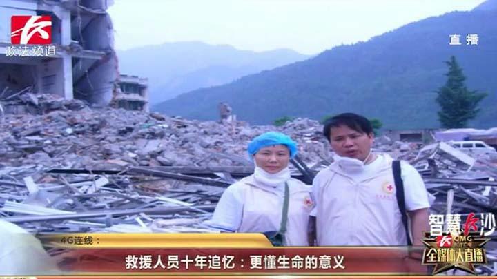 52岁的彭天冰(左一)是一名医生,十年前,她主动请缨前往什邡灾区支援,十年后她,已成为了专业的蓝天救援队员。时隔十年,汶川一直在她内心深处,那份情丝永远无法剪断,来听听彭天冰和灾区的故事。