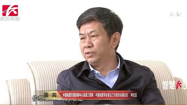 中国地震灾害防御中心高级工程师、中国地震学会普及工作委员会副主任申文庄,十年前汶川地震发生后,他第一时间赶到北川县城参与指导救援指导工作。听听他的救援记忆。