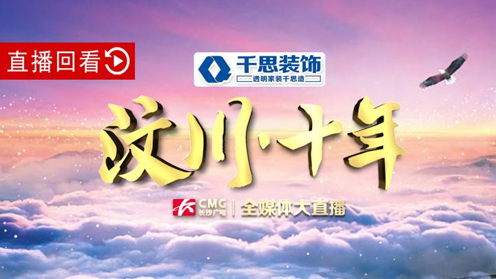 直播回顾:长沙广电全媒体大直播《汶川 十年》